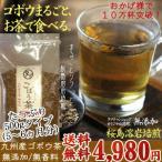 国産ゴボウ茶 500g (まるごと皮付き焙煎) 植物ステロール