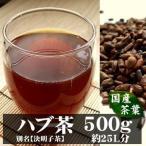 ハブ茶(ケツメイシ)500g