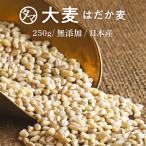 大麦 国産 (はだか麦) 300g 食べる食物繊維の宝庫な食材。