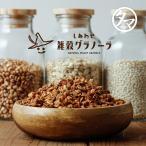 しあわせ雑穀 グラノーラ 200g 九州産(大麦 ハトムギ 玄米 豆乳) 砂糖・香料・着色料・保存料不使用