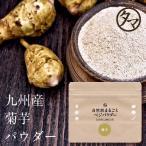 菊いも 粉末 50g×10袋 無添加 国産 菊芋 イヌリン スーパーフード きくいも きく芋 九州 送料無料