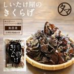 国産きくらげ 250g 業務用 乾燥 干し 木耳 キクラゲ きのこ キノコ 日本 九州 送料無料