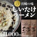 宮崎の味 しいたけラーメン ふたつのきのこがラーメンを変える!