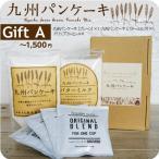 九州パンケーキギフト (詰め合わせ) -T15SET-(プレーン・バターミルク・ドリップコーヒー) 母の日