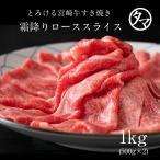宮崎牛すき焼きローススライス 1kg(500g×2パック) #元気いただきますプロジェクト(和牛肉)肉 黒毛 和牛 宮崎産 国産牛 すき焼き 焼きしゃぶ グルメ 送料無料