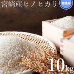 ひのひかり 無洗米 令和元年度産 新米 お米 宮崎県産 10kg 九州 ヒノヒカリ 国産 九州 送料無料