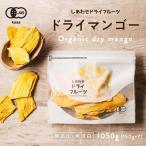 ドライ マンゴー 1kg 250g×4袋 タイ産 無添加 ドライ ナムドクマイ種 有機JAS オーガニック認証 ドライフルーツ 1000g 砂糖不使用 小分け 送料無料