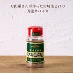 マキシマム 140g スパイス調味料 宮崎生まれ 魔法のスパイス ブレンド スパイス 調味料