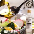 MCTオイル230ml - 純粋な中鎖脂肪酸100%