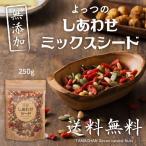 4種類の贅沢!しあわせミックスシード 250g かぼちゃの種 ひまわりの種 クコの実 松の実