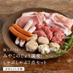 みやこのじょう満喫!しゃぶしゃぶ7点セット(ばあちゃん本舗) 6〜7人前 宮崎牛 お取り寄せグルメ ロース 若鶏 精肉 牛肉 豚肉 ウインナー 送料無料