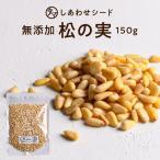 松の実 150g(無添加 無塩 ナチュラル)Pine nut/無塩/無油/無着色