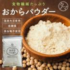 おからパウダー 国産 無添加 1kg おから粉末 大豆 イソフラボン 大豆タンパク ソイパウダー 送料無料