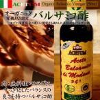 アチェート・オーガニック バルサミコ酢 250ml 防腐剤・亜硫酸塩不使用
