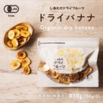 ドライ バナナチップス 450g 無添加 ドライフルーツ くだもの 果物 ドライ フルーツ バナナ フィリピン 送料無料