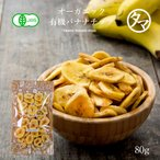 ドライ バナナチップス 80g 無添加 ドライフルーツ バナナ フルーツ フィリピン くだもの 果物 オーガニック 有機JAS ポイント消化