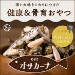 OH!オサカーナ 100g 6種類の味 いりこ アーモンド みそ大豆 シーフード チーズ わさび 小魚 片口イワシ ポイント消化 おやつ おつまみ お菓子 送料無料