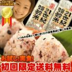 初回限定お試しセット 国産21世紀雑穀米 2回分(25g×2袋入り)