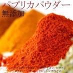 パプリカパウダー (赤) 無添加パプリカ (粉末) 500g 野菜 ベジタブル 粉末 パウダー 健康 スパイス 送料無料