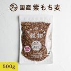 国産 希少な 紫もち麦 500g 食物繊維&ポリフェノールも一緒に!
