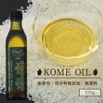 こめ油-270g(純国産原料100%) 100%お米から生まれた純米油