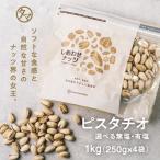 素焼きピスタチオ 1kg 無添加 無塩 殻付き 小分け ロースト ピスタチオ ナッツ アメリカ産 送料無料