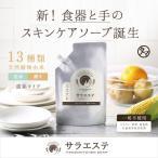サラエステ 400ml (濃縮タイプ) エコ洗剤・液体洗剤・食器洗剤