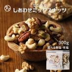 ミックスナッツ 300g ななつのしあわせ ナッツ 7種類 無添加 無塩 素焼き 有塩 塩味 無油 クルミ アーモンド カシューナッツ ダイエット ギフト 送料無料