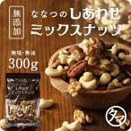 ななつのしあわせミックスナッツ 300g 無添加・無塩・無油 2/23セール広告
