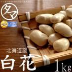 白花豆 1kg 北海道産 令和元年度産 無添加 遺伝子組み換えなし 国産 まめ 豆 生豆 送料無料