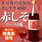 しそジュース900ml 選べる 無糖 加糖 大分産 無農薬 赤紫蘇 使用 国産