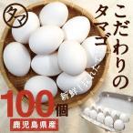 こだわり新鮮なとろ〜り 霧島山麓たまご100個 ビタミンEは一般卵のなんと10倍栄養たっぷり♪