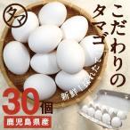 霧島山麓 たまご 30個 ビタミンE 10倍 タマゴ 鹿児島県 九州 お取り寄せ 送料無料