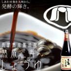 三年醤油 720ml 卑弥呼 3年以上かけて熟成 深い味わい プレミアム しょうゆ 調味料 料理 九州