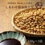 醤油煎り豆 150g×3袋 しょうゆ 煎り だいず 大豆 まめ 豆 おやつ おつまみ お菓子 ジッパー袋詰め ポイント消化 送料無料