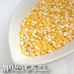 割りとうもろこし 国産 1kg (500g×2袋) 乾燥 挽き割り とうもろこし コーングリッツ 雑穀 無添加 無着色 国産原料 業務用 送料無料
