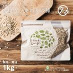 ひまわりの種 1kg 無塩 無油 無添加 素焼き サンフラワー シード 送料無料