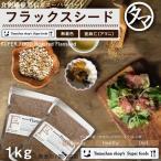 フラックスシード 亜麻仁 1kg ローストアマニ 焙煎仕上げ スーパーフード