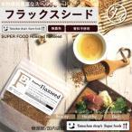 フラックスシード 亜麻仁 200g ローストアマニ 焙煎仕上げ スーパーフード