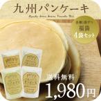 九州パンケーキ 福袋4点セット ふわもちの新食感 宮崎 ギフト 雑穀 小麦 パン ケーキミ ックス 送料無料