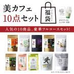タマチャンDX-10点福袋 食べる美容シリーズ豪華