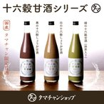 選べるこだわりの甘酒 720ml 国産16雑穀と生姜・抹茶でつくったこだわりの甘酒