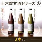 こだわり甘酒 3本セット 国産16雑穀と生姜・抹茶でつくったこだわりの甘酒