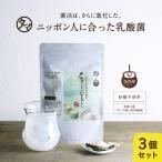 3袋セット 美粉屋 ちょーぐると 100g 乳酸菌 ヨーグルト サプリ 腸活 善玉菌  乳酸菌飲料 ビフィズス菌 約1ヵ月分 まとめ買い 送料無料
