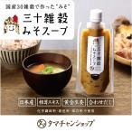 Yahoo!タマチャンショップみそスープ 170g 国産 三十雑穀 味噌 チゲ スープ 送料無料 セール