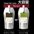 YASAI シャンプー or ヘアパック ヘアケア コスメ 大容量サイズ 読本付き タマ食コスメ 送料無料