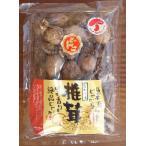 しいたけ 原木栽培 100g 九州産 乾しいたけ 椎茸 シイタケ 原木 無農薬 乾燥 干し 乾し きのこ キノコ