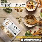 九南サービス タイガーナッツ 150g