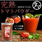 完熟 トマトパウダー 150g 無添加