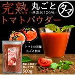完熟 トマトパウダー 500g 無添加 トマト 粉末 生トマト約20kg分 トマトジュース スムージー 無着色 保存料不使用 送料無料